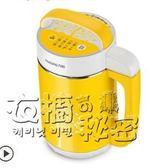 豆漿機家用全自動加熱多功能煮免過濾小型官方220V HM衣櫥秘密