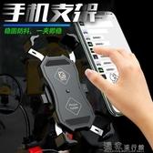 機車手機支架自行車電動車手機導航支架踏板摩托車載機車騎行外賣騎手專用固定 快速出貨