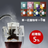 8個莊園 濾掛咖啡(8入/組)➤氮氣防氧化保鮮包裝➤堅持篩豆再烘焙