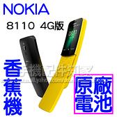 【BV-6A】NOKIA 8110 4G版 香蕉機 / 2720 Flip 原廠電池/原電/原裝電池/1500mAh 5.78Wh-ZY