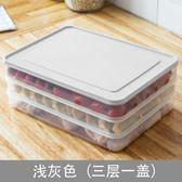 速凍水餃盒冰箱保鮮收納盒餛飩盒食物冷凍盒燒麥整理盒放餃子托盤【跨店滿減】