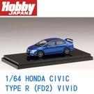 現貨 Hobby JAPAN 1/64 HONDA 本田 CIVIC 思域 TYPE R FD2 藍色 HJ641003ABL