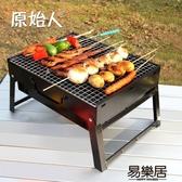 原始人燒烤架戶外燒烤爐子家用木炭燒烤工具3人-5人碳烤肉爐全套