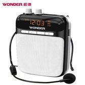 WONDER 充電式多功能教學擴音器WS-P014【愛買】