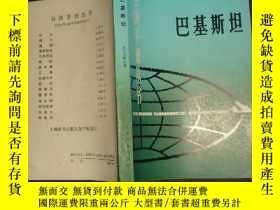 二手書博民逛書店巴基斯坦(各國手冊叢書)88年一版一印罕見3000冊Y475 劉