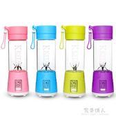 220v充電式學生便攜榨汁杯電動迷你果汁杯料理杯多功能小型榨汁機家用 完美情人精品館