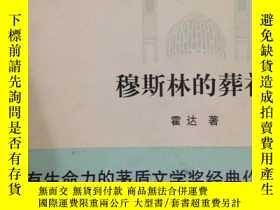 二手書博民逛書店罕見穆斯文林的葬禮Y224532 霍達著 北京十月文藝出版社 出