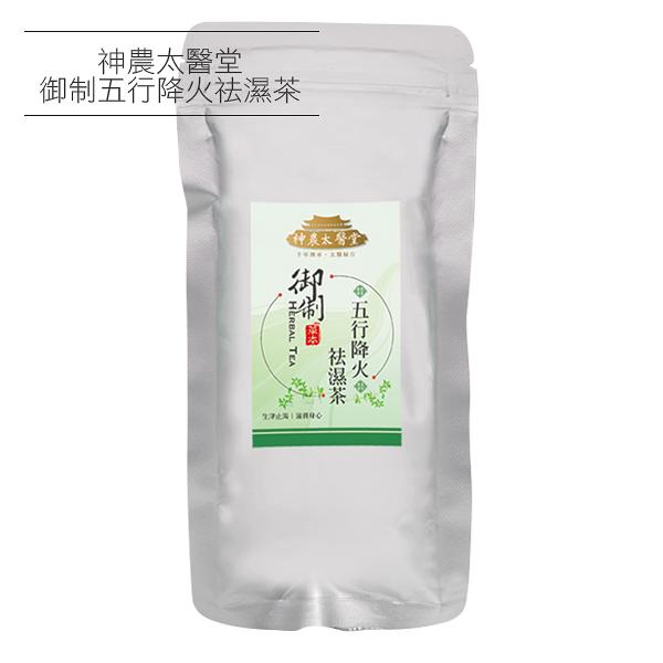 神農太醫堂 御制五行降火祛濕茶 3gx10包/袋 除濕茶【PQ 美妝】