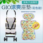 ✿蟲寶寶✿【韓國 GIO ICE SEAT】超透氣涼爽座墊 (推車/汽座專用)A型/B型款 多花樣可選