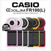 Casio EXILIM EX-FR100 FR100L公司貨  自拍神器 運動 ★24期★ 薪創