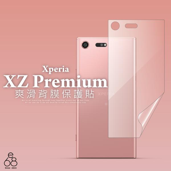背膜 SONY Xperia XZ Premium 5.5吋 似包膜 爽滑 背貼 XZP 保護貼 手機 膜 背面 保護膜 防刮 貼