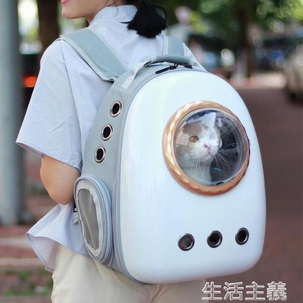 寵物包 貓包貓背包太空艙貓咪書包寵物包大攜帶狗狗雙肩透氣貓包外出便攜 MKS生活主義