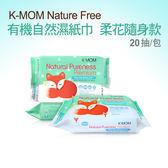 韓國MOTHER-K有機自然嬰幼兒濕紙巾-柔花隨身款(20抽)