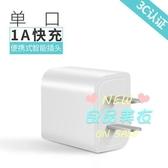 充電頭 充電器安卓快充手機數據線usb插頭96通用一套裝5V2A單頭qc3.0多口蘋果華為oppo小米 3色