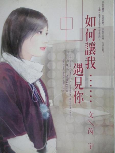 【書寶二手書T2/言情小說_MOF】如何讓我遇見你_芮宇文