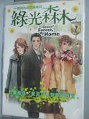 【書寶二手書T1/漫畫書_HMT】綠光森林COMIC BOOK01_三立