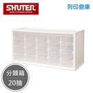 SHUTER 樹德 A9-520 小幫手零件分類箱 白色 20抽 (個)