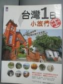 【書寶二手書T8/旅遊_ZBG】台灣1日小旅行_蘋果日報副刊中心