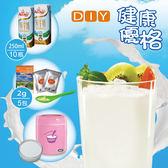 【免插電熱氣能】優格DIY體驗組(牛奶250mlx10瓶+優格機2gx5包+優格機一台)