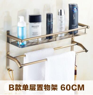 全銅仿古置物架歐式衛浴掛件衛生間復古雙層衛浴置物架壁掛浴室 B單層60CM