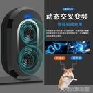 驅鼠器超聲波驅鼠器電貓滅鼠器家用強力電子捕鼠抓驅趕老鼠神器一窩端 大宅女韓國館