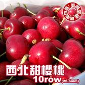 西北甜櫻桃500g