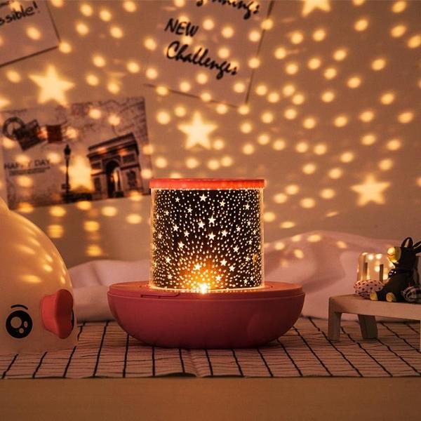 星空投影燈 創意投影儀小夜燈臥室床頭星星夜光夢幻浪漫星空旋轉兒童睡眠【快速出貨八折鉅惠】