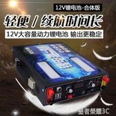 鋰電池 12v鋰電池一體機全套三元鐵鋰超輕大容量大功率鋰電瓶YTL 皇者榮耀3C