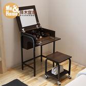 經濟型現代簡約小戶型梳妝台桌椅組合臥室化妝台化妝桌xw