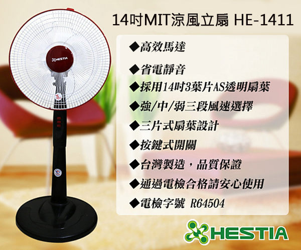 【HESTIA】14吋MIT涼風立扇 HE-1411