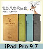 iPad Pro 9.7吋 北歐風鹿紋皮套 帆布紋 側翻皮套 支架 休眠 止滑 平板皮套 平板殼 皮套 保護殼