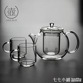 玻璃濾壺~耐熱玻璃茶壺帶過濾茶具家用單壺功夫花茶壺茶杯套裝可愛煮沖茶器