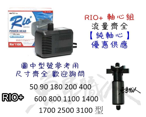 台灣RIO+【3100型 軸心零件】【陶瓷軸心+磁鐵扇葉】【沉水馬達系列】所有規格 零配件 魚事職人