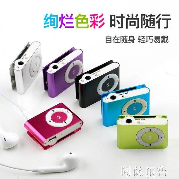 適配器 無線運動跑步藍芽領夾式耳機車載MP3音樂藍芽接收器4.2立體聲音頻 阿薩布魯
