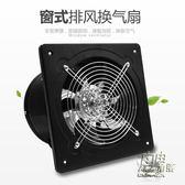 靜音高速風機窗式廚房換氣扇8寸排風扇強力抽風機衛生間排氣扇200 自由角落