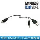 【妃航】KINYO 二合一/ 一對二 Mini USB+A公/ USB+3.5mm 轉接線/ 音源線 喇叭/ MP3/ 隨身聽