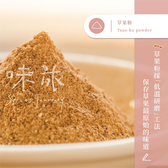 【味旅嚴選】|草果粉|Tsaoko Powder|50g