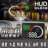 車載HUD抬頭顯示器汽車通用電腦OBD行車電腦車速度水溫高清投影儀「極有家」