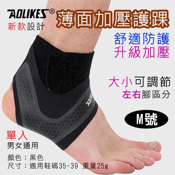攝彩@Aolikes 薄面加壓護踝 M 升級加壓 雙綁帶護踝 運動護具 雙面加壓 可調節