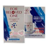 18年新品 寵愛之名  多分子玻尿酸藍銅保濕乳液 15ml FOR BELOVED ONE【聚美小舖】