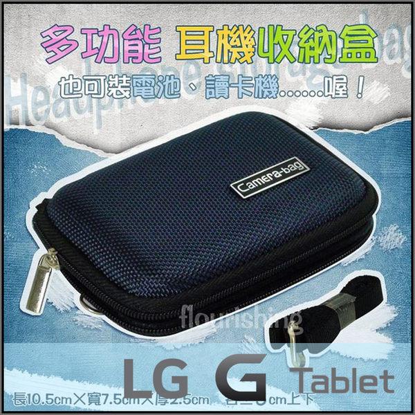 ★多功能耳機收納盒/硬殼/保護盒/攜帶收納盒/傳輸線收納/LG G Tablet 7.0/8.0 V480/V490/8.3 V500/10.1 V700