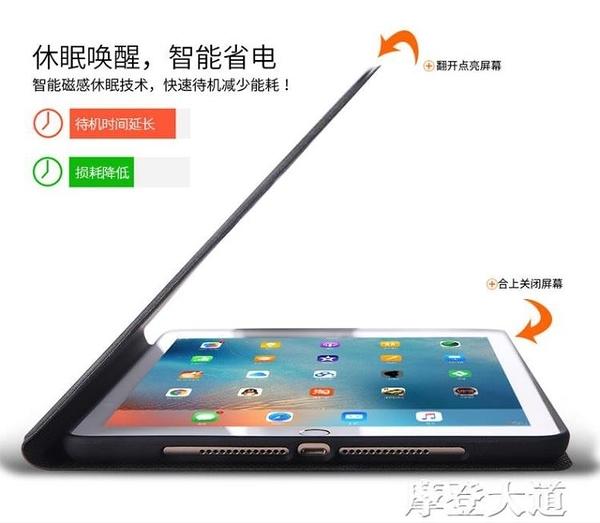 ipad2018保護套Air2蘋果10.2平板電腦9.7英寸2019新款Air3代pro10.5殼『摩登大道』