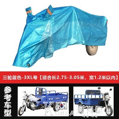 電動三輪車防雨罩加厚防水雨披摩托車通用代步車防曬遮雨車罩車衣 Korea時尚記