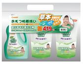 Combi 嬰兒草本抗菌洗衣精 (1200ml x 1罐 + 1000ml x 2包)
