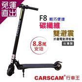 CARSCAM行車王 F8雙避震碳纖維8.8Ah折疊電動滑板車黑【免運直出】