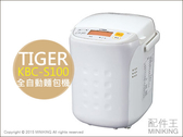 【配件王】日本代購 虎牌 TIGER KBC-S100 全自動IH家用麵包機 1斤型