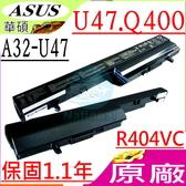 ASUS U47 電池(原廠)-華碩 電池 U47, A32-U47,A42-U47,A41-U47, Q400A,Q400V,Q400VC,Q400C