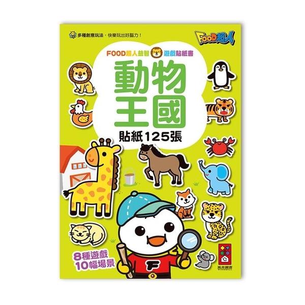 FOOD超人益智遊戲貼紙書(4冊) 風車出版 (購潮8)
