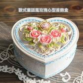 首飾盒 歐式童話風玫瑰心型款 藍色