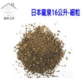 日本龍泉高級盆栽專用土16公升原包裝-細粒